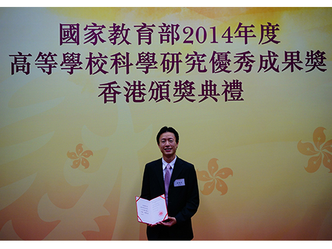 HKBU projects win Ministry of Education\'s 2014 Higher Education Outstanding Scientific Research Output Awards (Science and Technology) State Natural Science First-Class Award and Second-Class Award